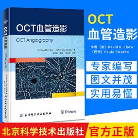 oct血管造影本书涵盖了全面的octa