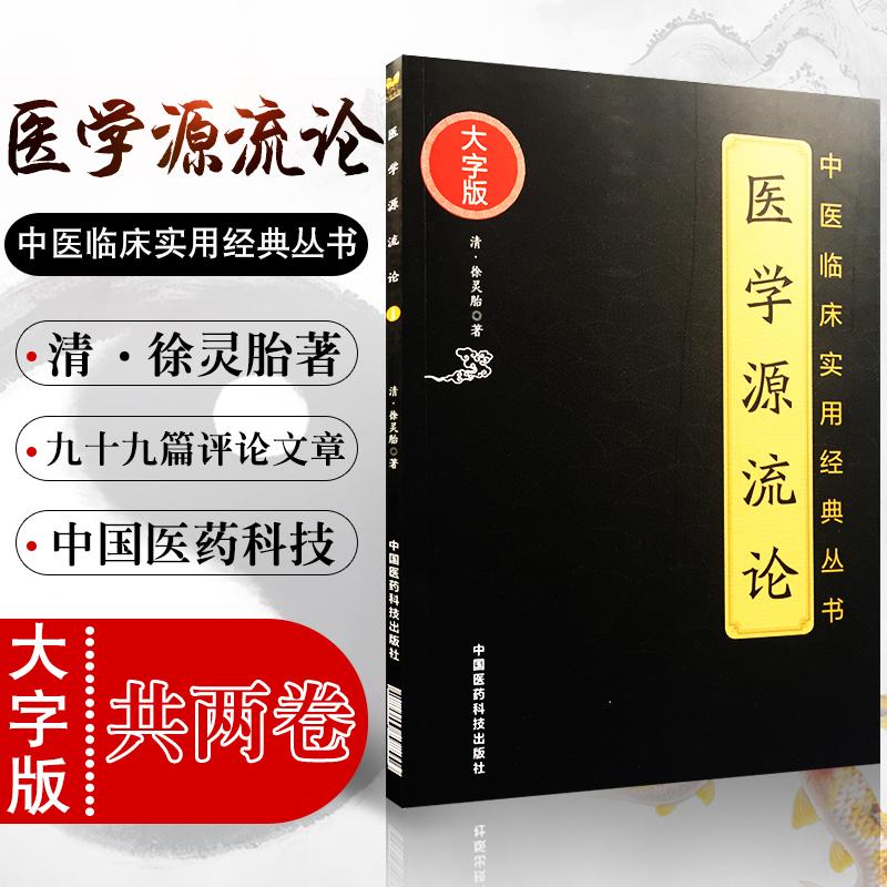 医学源流论(中医临床实用经典丛书大字版) 适合中医科研 临床人员及爱好者阅读使用 9787506798556 中国医药科技出版社
