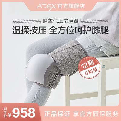 ATEX膝盖理疗关节仪按摩器电热敷护膝加热保暖女膝疼痛气囊按压