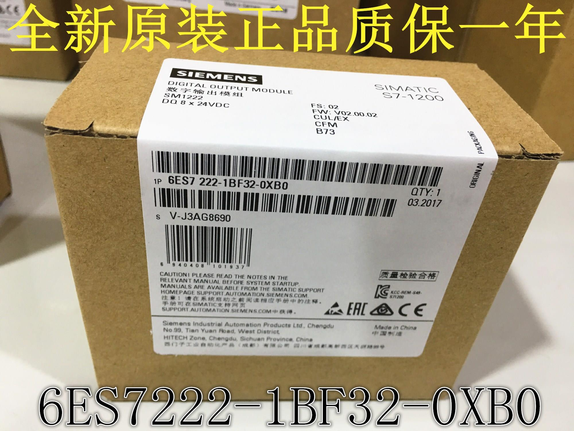 西门子S7-1200PLC扩展模块SM1222 6ES7222 6ES7 222-1BF32-0XB0