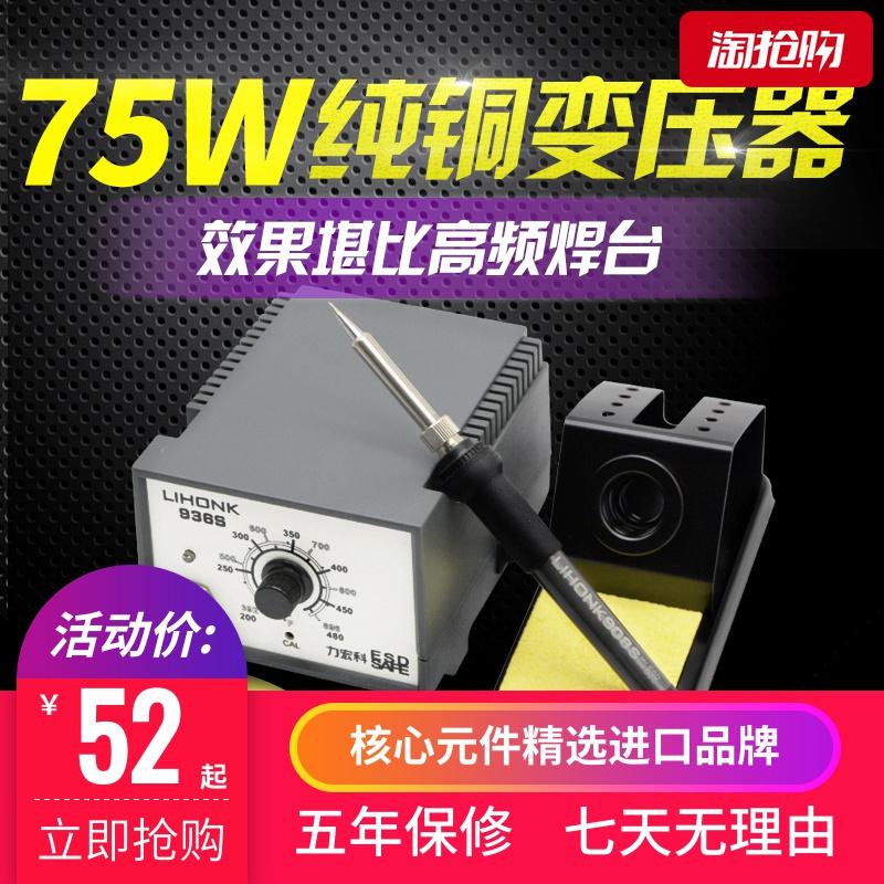 936焊台电烙铁恒温调温大功率电洛铁家用焊接电子维修套装焊锡机