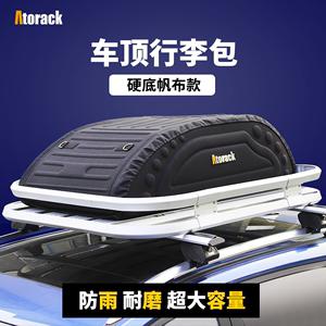 Atorack 轿车SUV越野车通用车顶行李架车载旅行包防水行李包盒子