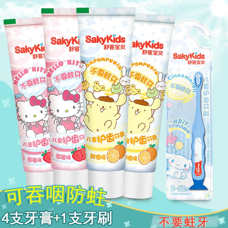 舒客舒克儿童牙膏4牙刷7套装3宝宝2-12岁6男女孩5防蛀8可食10低氟