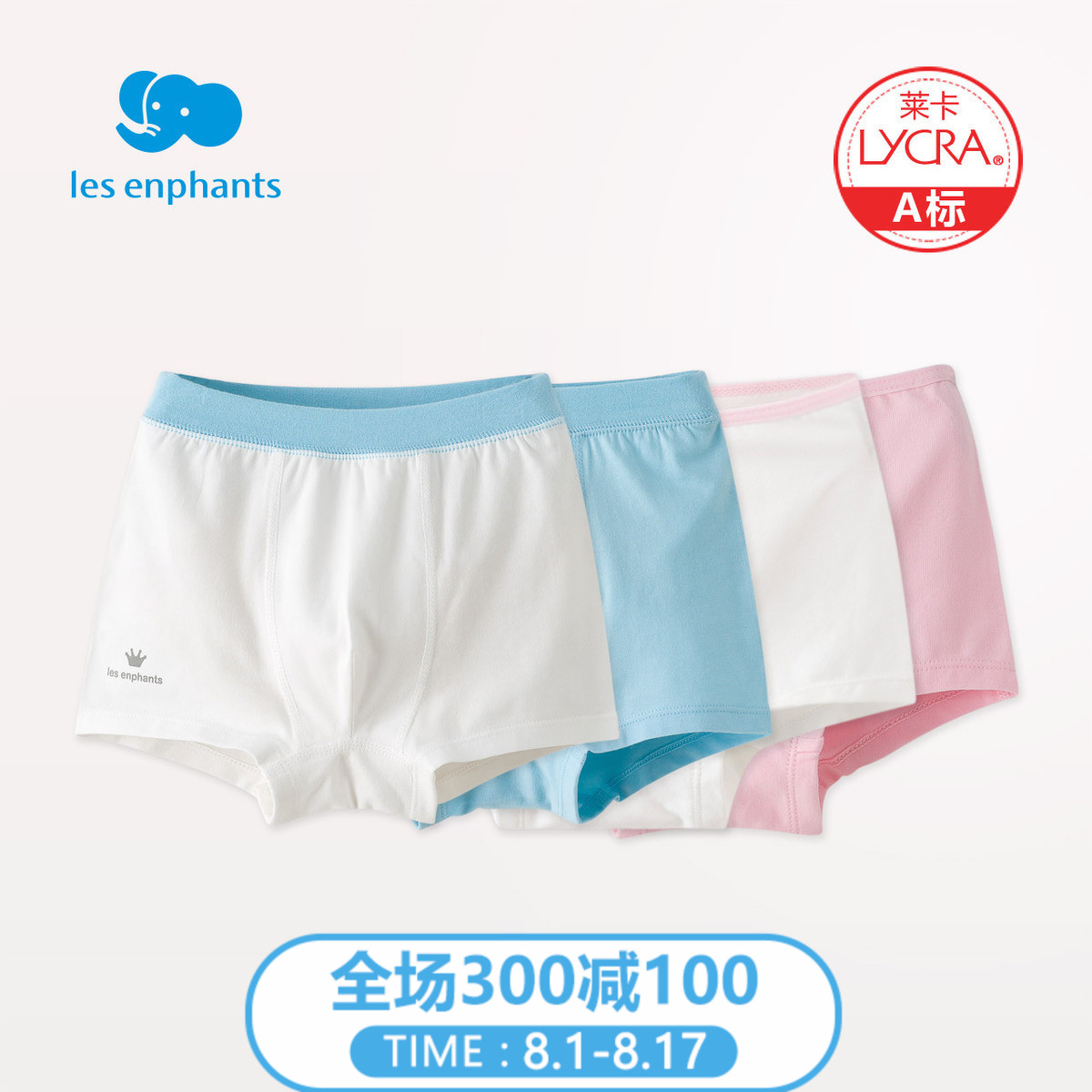丽婴房婴幼儿配件 男女童莱卡单面布平角裤2条装宝宝内裤 四季款