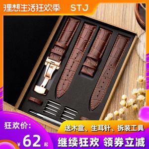 领5元券购买stj套装男女士头层牛皮配件手表链