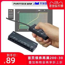 PHANTEKS追风者HUB PWM 8路电脑智能温控48W风扇控制调速器集线器