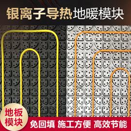 免回填地暖模块模板干式水地热20pert管万向板两用塑料原料湿式