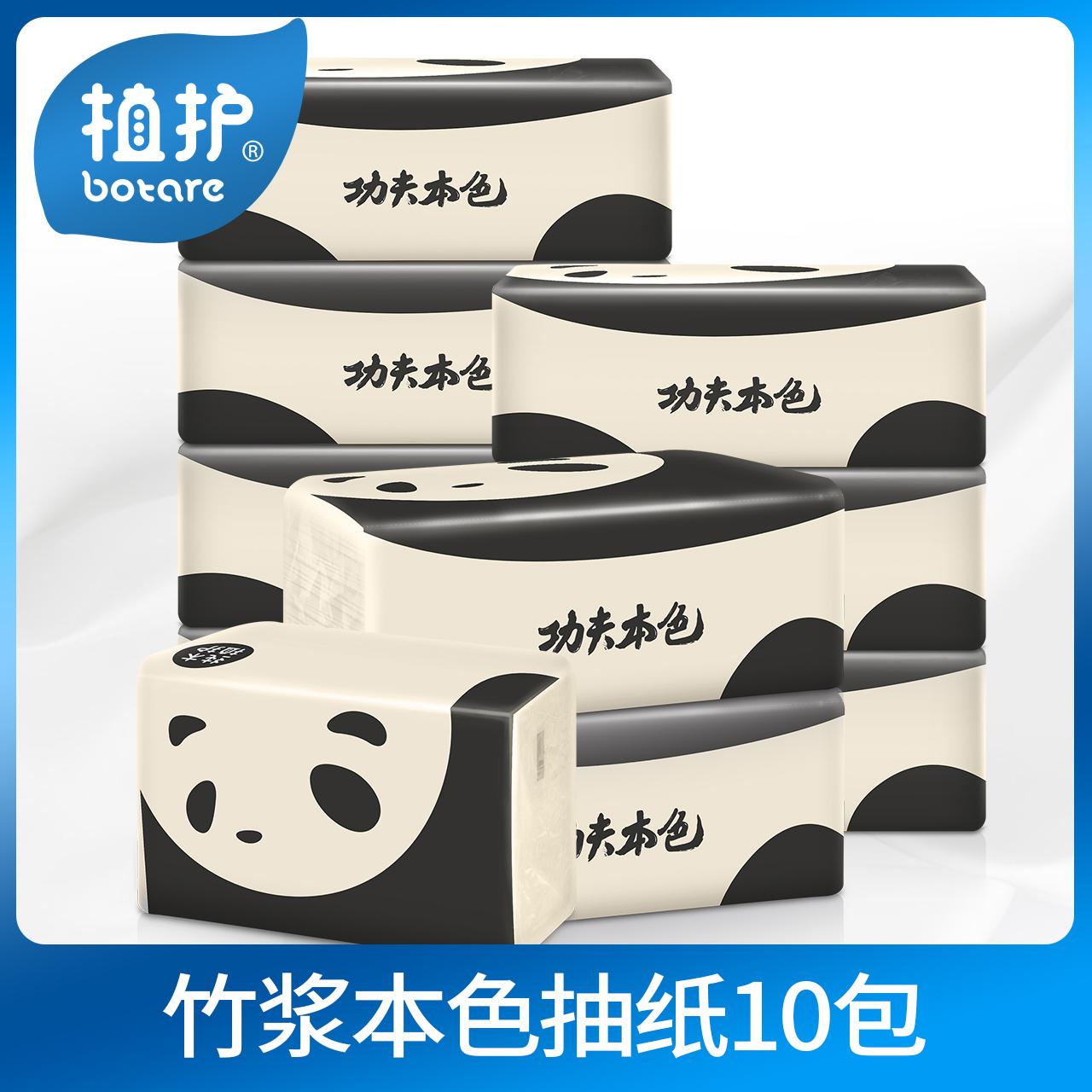 10月23日最新优惠4层加厚10包 植护本色抽纸批发整箱家庭装家用餐巾纸卫生纸纸巾