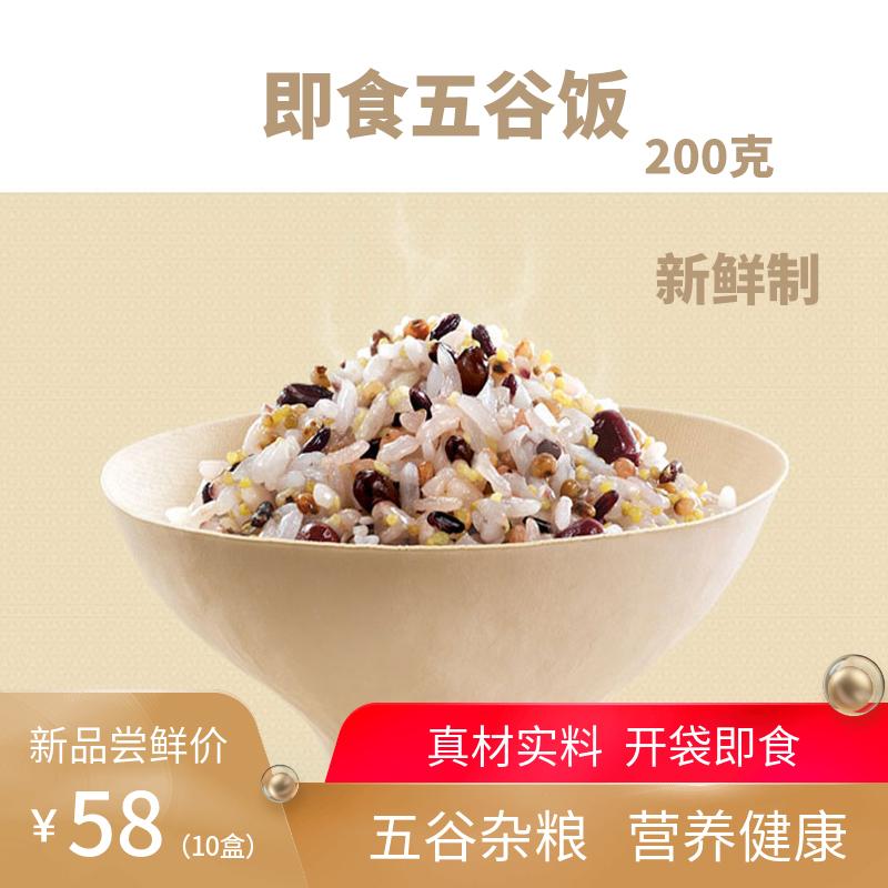 言如誉微波免煮免煮糙米五谷杂粮饭速食健身代餐方便米饭加热即食