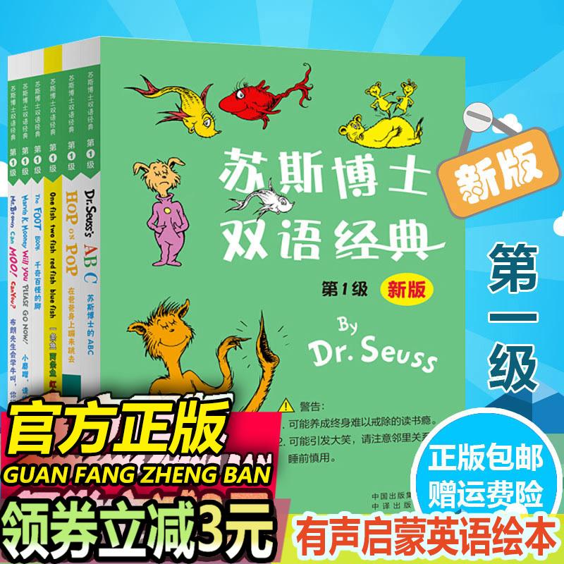 苏斯博士双语经典绘本 全套六册第一级 幼少儿原版英语启蒙早教中英文入门教材0-3-6-8岁英语有声儿童读物abc故事幼儿园阅读童书籍