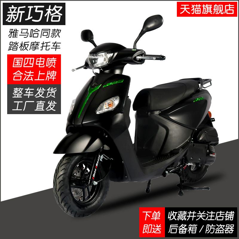 全新125cc新巧格jogi踏板雅马哈机