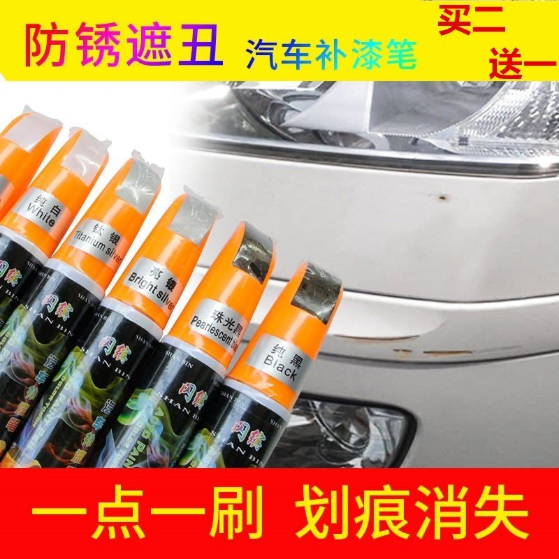 Geely Dihao touch up pen mica red Mocha red ice crystal white black scratch repair auto paint