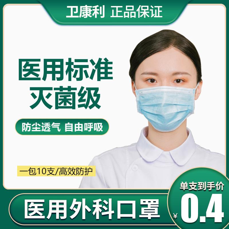 卫康利医用外科口罩医生一次性灭菌医疗防护三层医护口罩医科外用