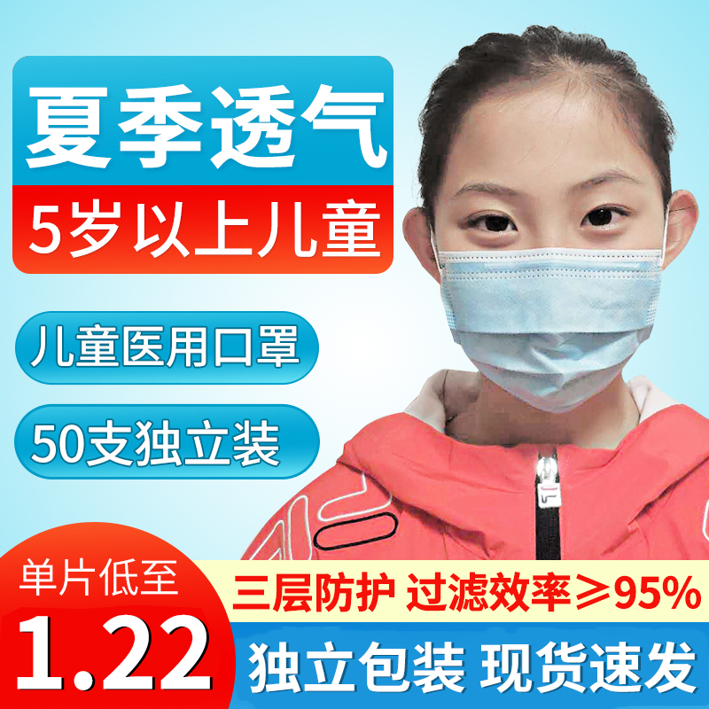 Shumeijie childrens medical masks disposable air permeability independent packaging for students 50 three-layer protective medical