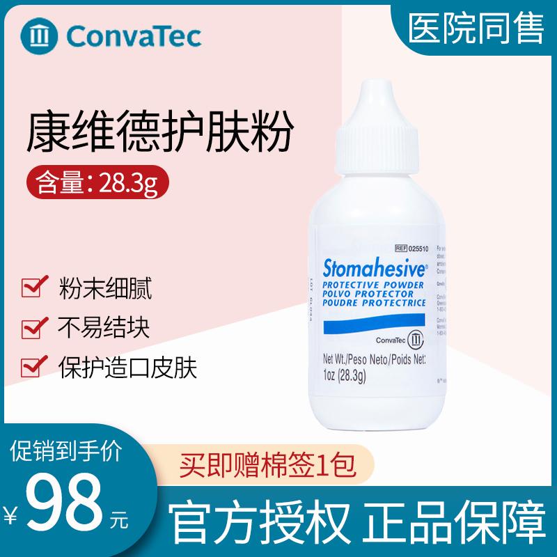 康维德造口护肤粉25510造口袋造瘘袋造口护理用品造口粉皮肤护理