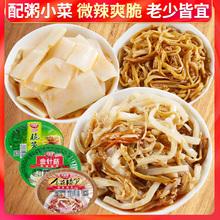 乐隆隆 金菇脆笋150g 即食早餐配粥小菜金针菇梅菜笋丝咸菜下饭菜