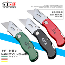 Upper Craftsman multifunctional Electrician knife heavy folding art knife paper wallpaper carpet cable pickpocket stripping peeling knife