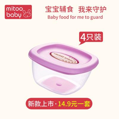 4只装*宝宝辅食盒冷冻盒婴儿童零食储存盒可微波保鲜密封便携碗格