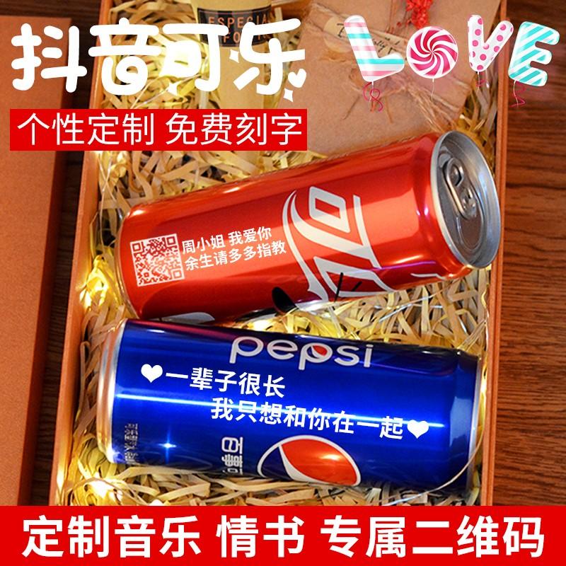 可口可乐定制可乐易拉罐装个性刻字创意生日礼物表白抖因礼品