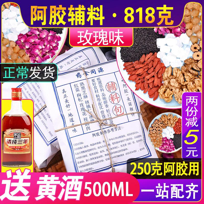 阿胶糕辅料包熬制阿胶膏原料食材手工制作固元膏配料包玫瑰味818g