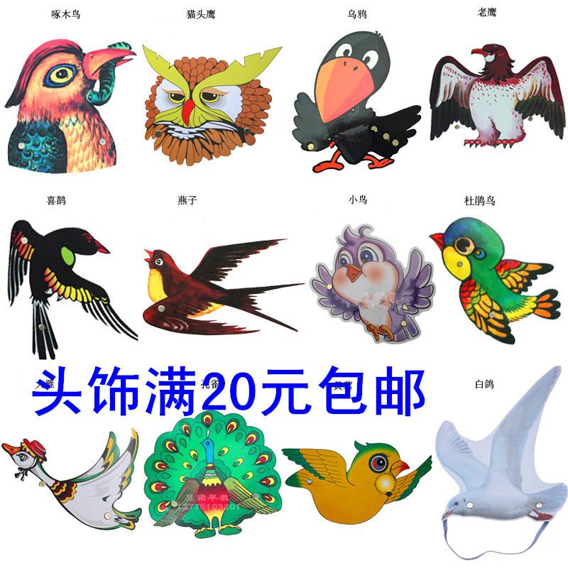 幼儿园小动物鸟类头饰 儿童舞台表演道具 乌鸦小鸟黄莺大雁头饰
