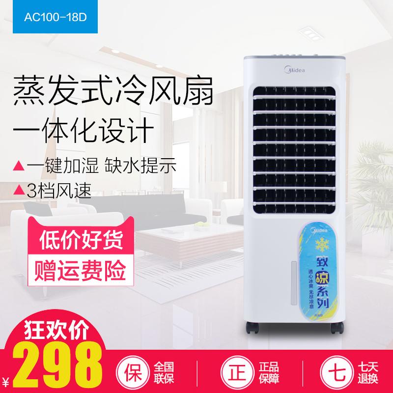 美的空调扇AC100-18D单冷式移动小空调家用宿舍办公迷你冷风机10月20日最新优惠