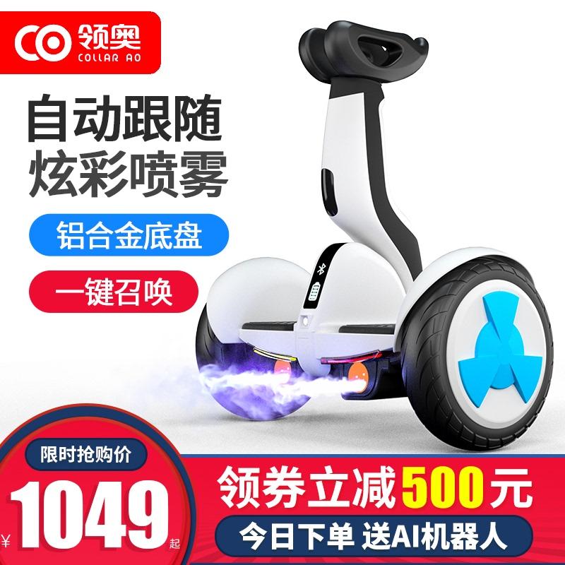 旗舰店领奥智能电动自动平衡车儿童值得买吗