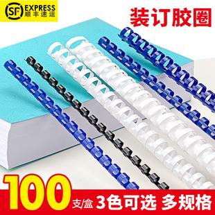 装订胶圈塑料21孔a4耗材装订机圆形胶圈夹条(100支盒)包邮
