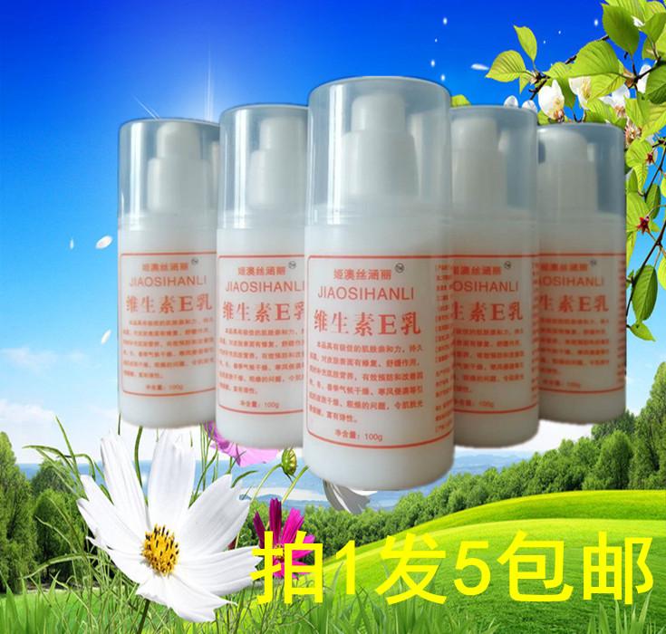5 bottles of vitamin E lotion, body lotion, ve milk moisturizing and moisturizing cream, skin cream hand cream.