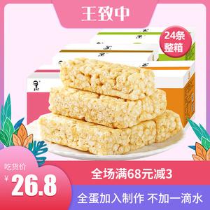 王致中鸡蛋沙琪玛软糯整箱包邮散装24条848g吃的零食小吃休闲食品
