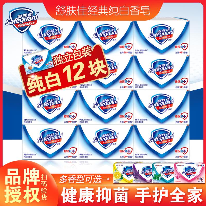 舒肤佳12块整箱批发海盐家庭装肥皂评价好不好