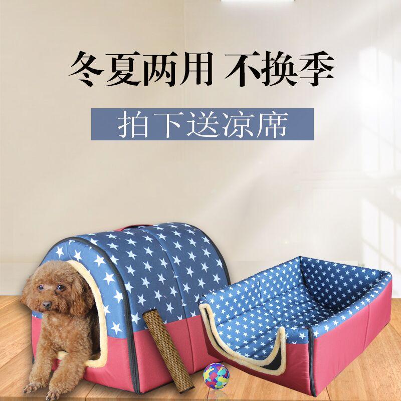 可拆洗宠物窝房中小型犬泰迪狗床大型狗窝通用四季猫窝博美狗屋夏图片