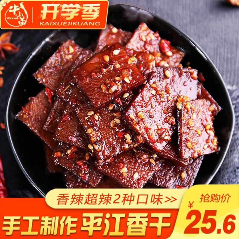 湖南特产平江香干500g农家自制传统辣味小吃香辣豆干麻辣休闲零食