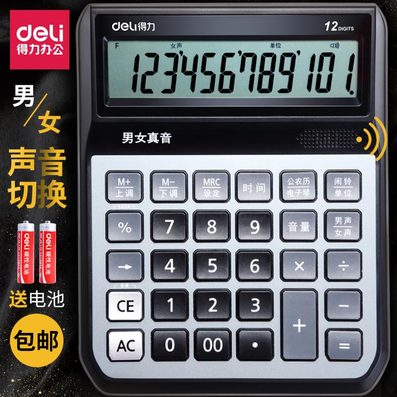 Калькуляторы Артикул 581867069346
