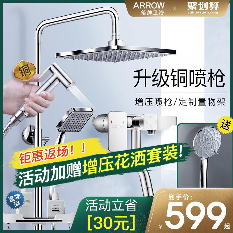 箭牌卫浴 淋浴花洒套装 家用全铜龙头淋浴器恒温花洒淋雨喷头套装