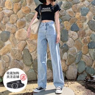 秋装牛仔裤女宽松2020年新款夏季薄款阔腿垂感高腰显瘦直筒拖地裤