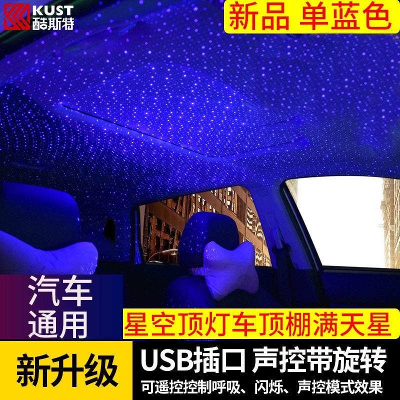 酷斯特汽车星空顶灯改装旋钮车顶棚满天星车内氛围灯车载声控装饰