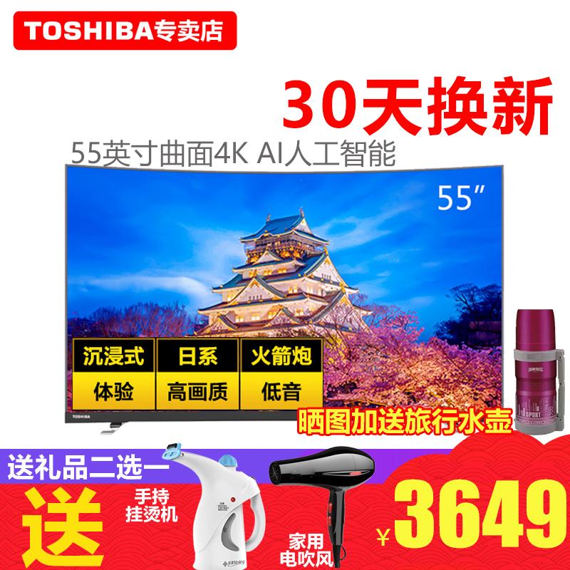 Toshiba/东芝 55U6880C 55英寸超高清4K曲面超薄智能网络液晶电视