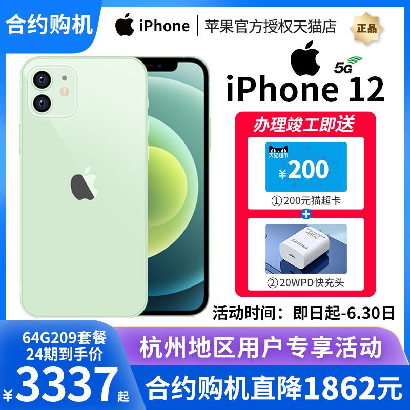 12苹果proiPhone12现货苹果手机旗舰12苹果5G12iPhone元1862合约购机直降杭州地区用户专享
