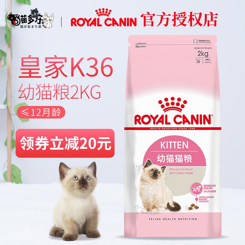 满130元可用20元优惠券皇家幼猫粮K36/2kg美短英短1-12月龄以下怀孕猫咪哺乳期猫奶糕