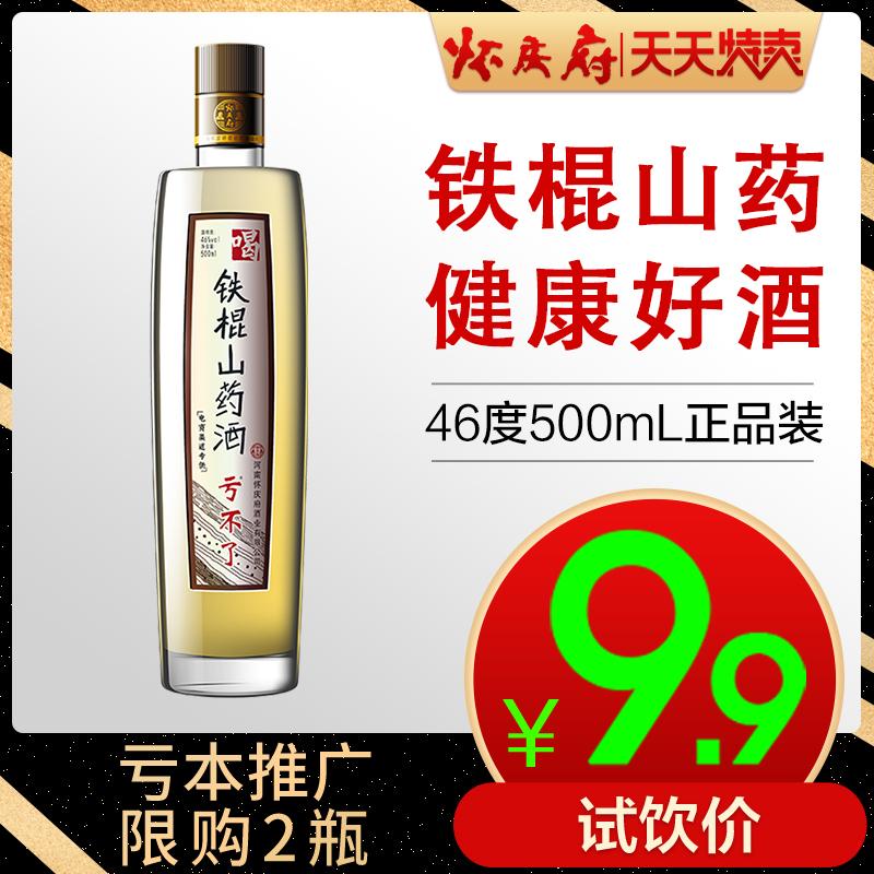 怀庆府 焦作铁棍山药酒试喝酒水46度500ml试饮装 白酒口感