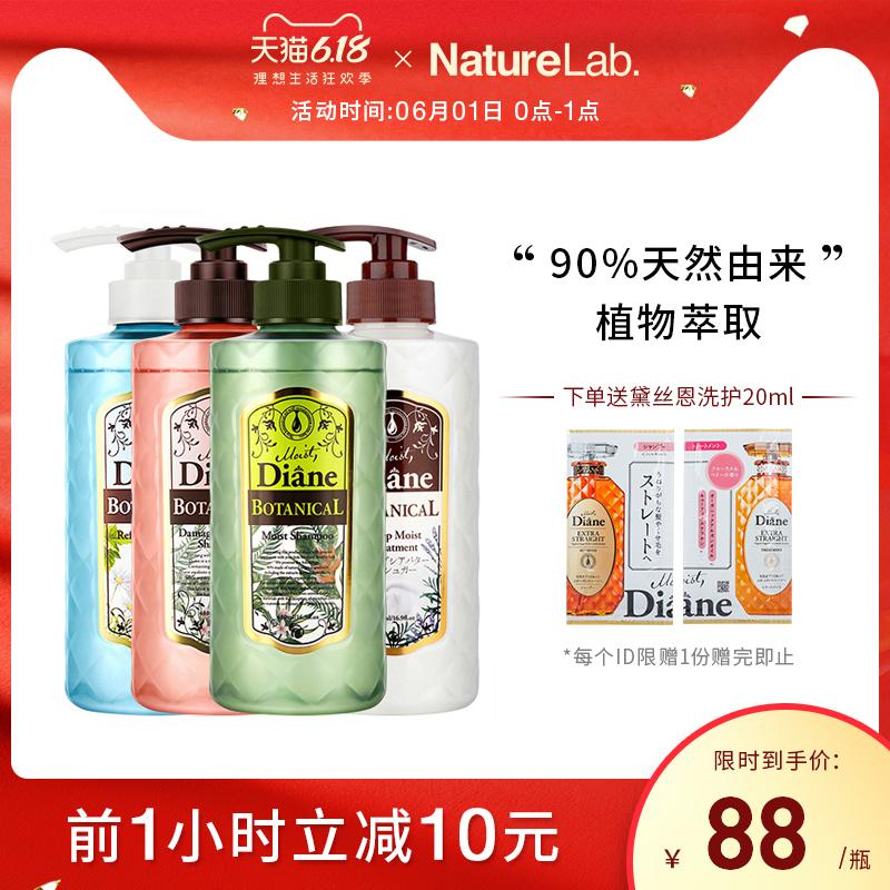MOIST DIANE BOTANICAL日本黛丝恩植萃柔顺洗发水/护发素无硅油