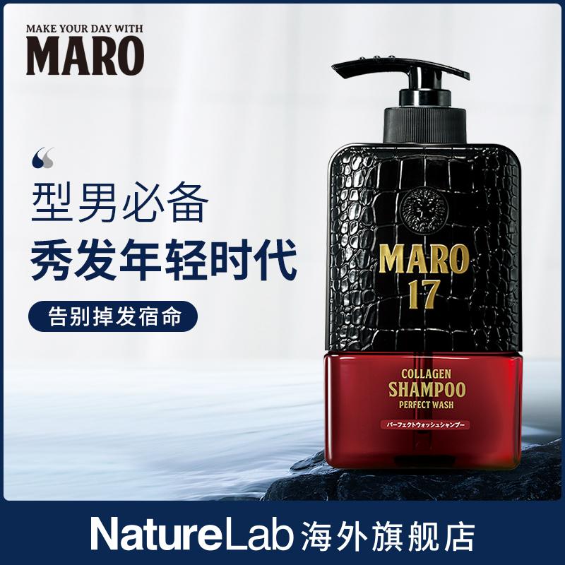 日本进口MARO摩隆17 男士胶原蛋白防脱发无硅油洗发水洗发露350ml