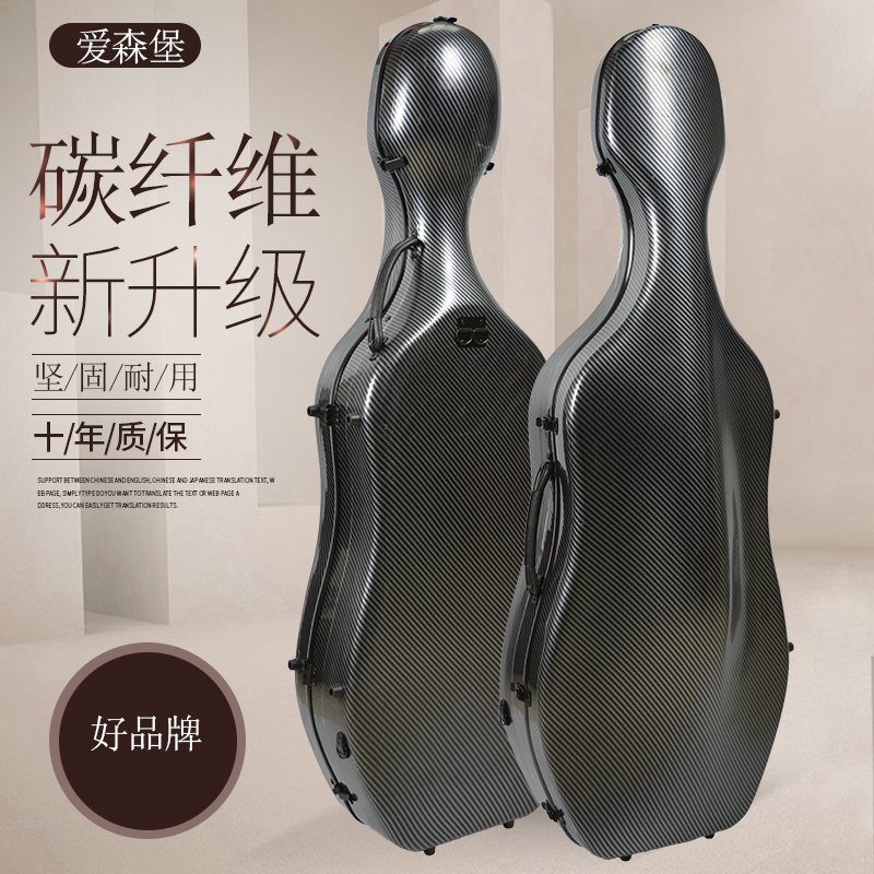Высококачественный карбон [维大提琴盒子] карбон [维] водонепроницаемый [抗压超轻琴箱飞机托运琴盒CJ018G]