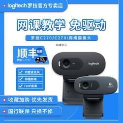 顺丰罗技C270/C270i摄像头电脑台式上网课高清视频带麦克风笔记本