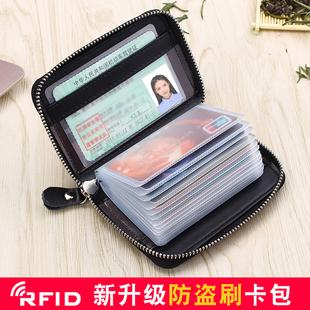 防消磁卡包男士真皮多卡位大容量防盗刷卡片夹证件超薄银行卡套女