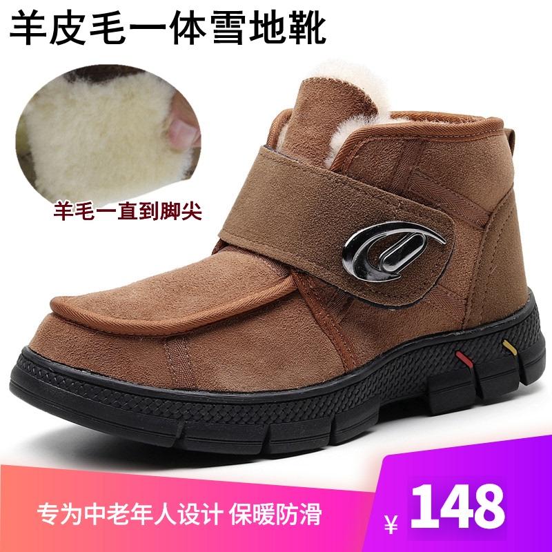 冬季雪地靴男皮毛一体保暖加绒中老年保暖短靴子高帮真皮羊毛棉鞋
