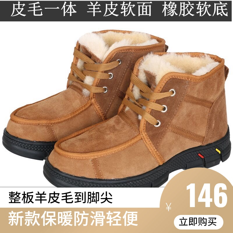 Winter sheepskin wool integrated Snow Boots Mens and womens middle-aged and elderly wool shoes non slip leather lace up short boots warm cotton shoes