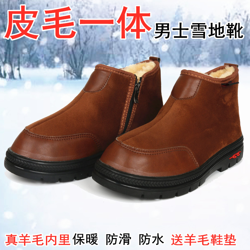 Snow Boots Mens fur one body winter warm Plush thick non slip waterproof dad leather wool mens cotton shoes