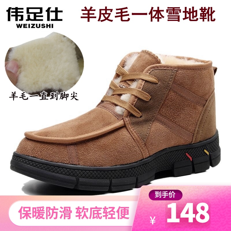 Snow Boots Mens fur one big northeast cotton shoes mens leather wool boots warm and plush father snow shoes man